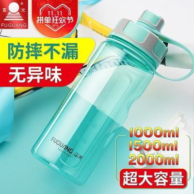 富光大容量加厚塑料杯便携防漏带滤网泡茶水杯户外运动水壶太空杯