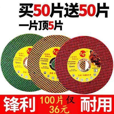 切割片100角磨机手砂轮片双网超薄107金属不锈钢锯片磨光片打磨片