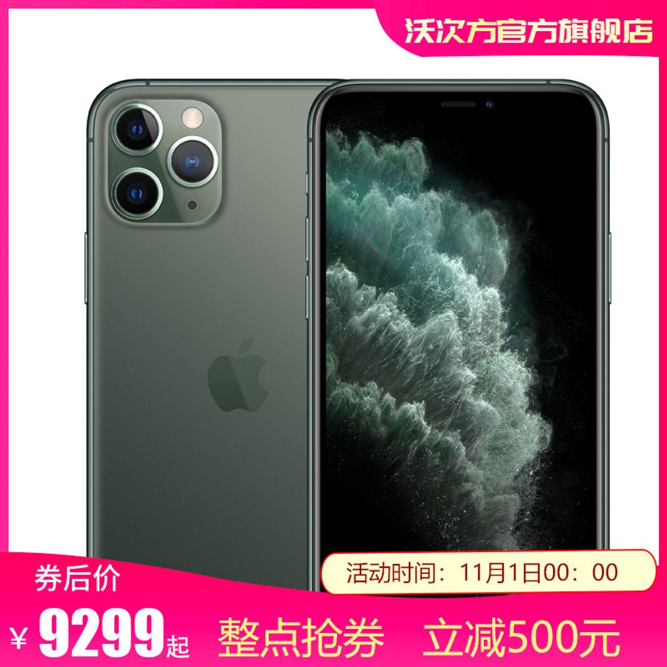 Apple iPhone 11 Pro Max 全网通 苹果手机 256GB 拼多多优惠券折后¥9499包邮
