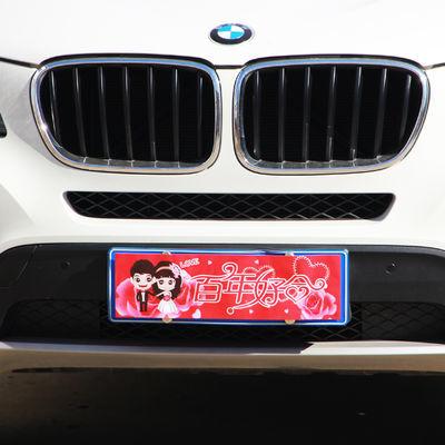 结婚庆用品喜庆个性喜字创意婚礼主婚车头装饰花车牌贴车贴纸套装