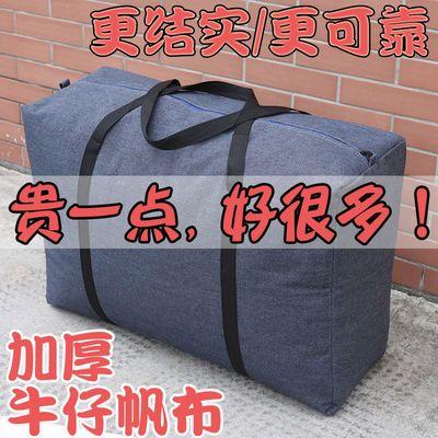 特大号牛仔帆布搬家袋加厚防水打包袋棉被收纳袋航空托运行李袋
