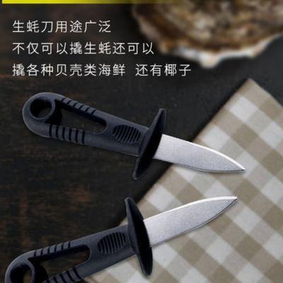 厂家直销  海产贝类生蚝刀开牡蛎扇贝刀 商用自用 100把一件