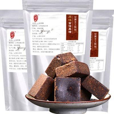 正宗云南古法黑糖块大姨妈老红糖块月子手工甘蔗熬制250g/500g