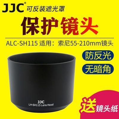 JJC索尼ALC-SH115遮光罩55-210mm镜头A6300 a6000 a5100相机a6500