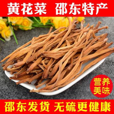 湖南邵东黄花菜 农家日晒黄花菜 干货无硫金针菜土特产散装煲汤