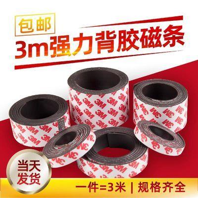 3M强力磁条贴片磁铁纱窗橡胶软磁条磁性条用吸铁石贴黑板教具磁条