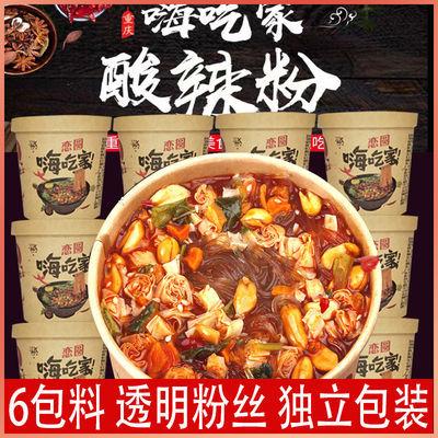 嗨吃家酸辣粉桶装网红清真重庆正宗方便面整箱夜宵即食速食红薯粉