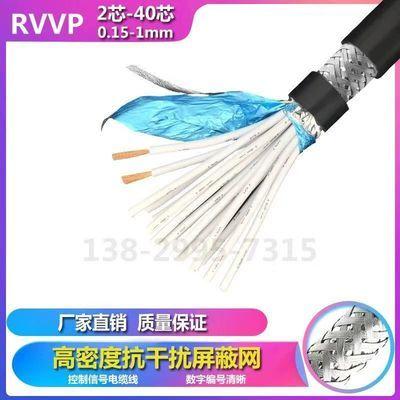 RVVP控制电缆12芯14芯16芯20芯30芯0.3/0.5/0.75/1平方屏蔽信号线