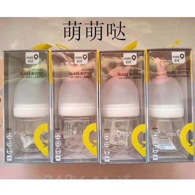 新款上市爱多奇宽口径新生儿皇冠玻璃奶瓶120毫升网红60宽口特价
