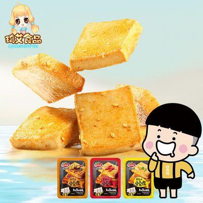 口水娃鱼豆腐鱼板烧豆干麻辣香辣零食批发礼包小吃多口味素食10包