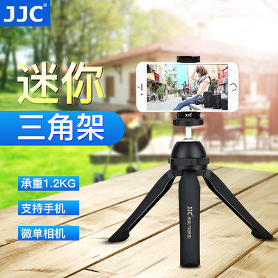 JJC迷你三脚架直播手机自拍支架手持单反录像视频vlog桌面三角架