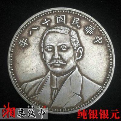 包邮 纯银银元 传世包浆孙中山十八年嘉禾一元银币