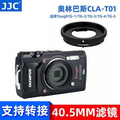 JJC奥林巴斯CLA-T01镜头转接环转接40.5mm滤镜TG4 TG5 TG3配件TG2