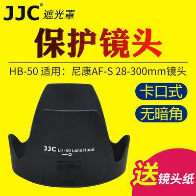 JJC尼康HB-50遮光罩单反28-300mm F3.5-5.6G ED VR镜头 相机配件