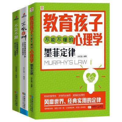 正版书籍教育孩子的书不吼不叫不急不躁教育孩子要懂心理学书籍