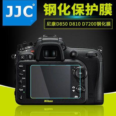 JJC尼康钢化膜Z6 Z7 D850 D810 D7500 D7100 D7200 D800D750 D500