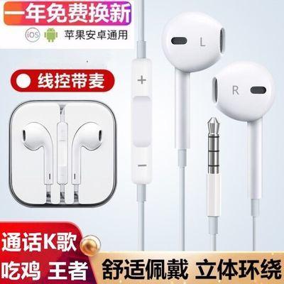 通话K歌游戏耳机线苹果oppo华为vivo小米魅族通用入耳式原装耳机