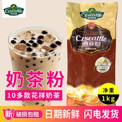 西亚图阿萨姆奶茶原味速溶珍珠奶茶粉奶茶店专用原料三合一1kg