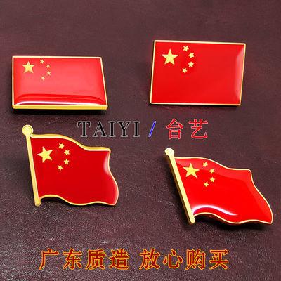 中国五星红旗国旗徽章爱国心形胸针留学生出国旅游团礼物胸章订做