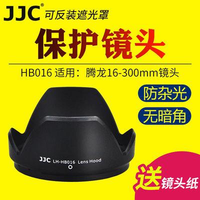 JJC腾龙HB016遮光罩Tamron 16-300mm相机镜头配件B016可反扣 67mm