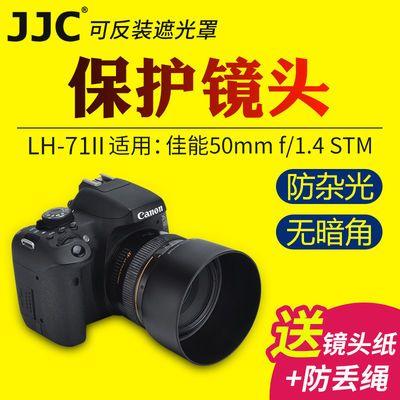JJC佳能ES-71II遮光罩5D4相机50mm f1.4定焦镜头大光圈标准人像58