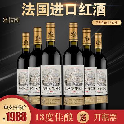 13度法国进口干红波尔多红酒整箱葡萄酒6*750mL送礼12*750mL批发