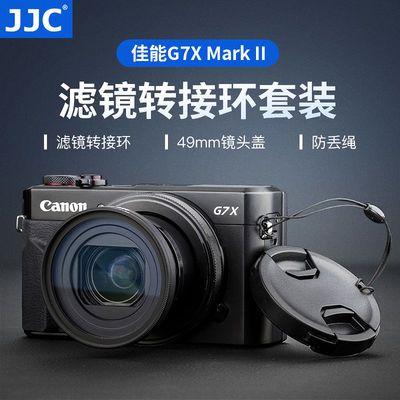 JJC佳能G7X3滤镜转接环G7X Mark III/G7XII/G7X2/G5X转接49mmUV镜