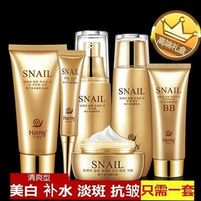【18件套】蜗牛原液护肤品套装正品美白补水保湿化妆品全套五件套