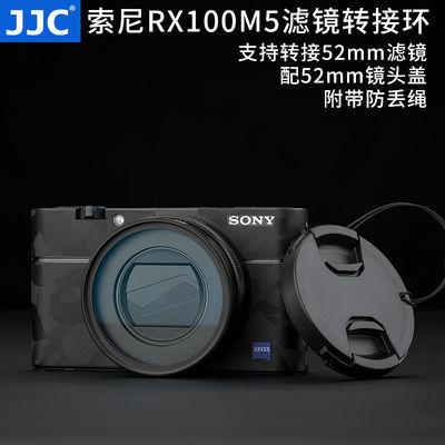 JJC索尼RX100M5A滤镜转接环RX100M4/M3/M2黑卡5代配件可转接52mm