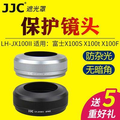 JJC富士X100S X100t X100F X100V遮光罩X100配转接环可装原镜头盖