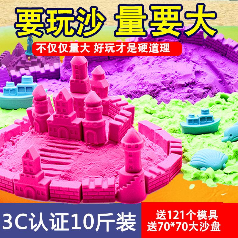 一至10斤太空沙玩具套装无毒彩泥火星橡皮泥动力魔力沙男女孩粘土