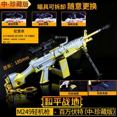 和平吃鸡游戏合金玩具枪模型 百万伏特m249大菠萝金属武器摆件