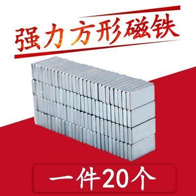小磁铁强磁长方形带孔强力磁铁贴片超高强度吸铁器条形吸铁石磁钢