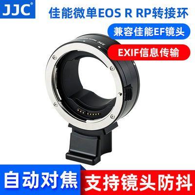 JJC佳能微单EOS R RP转接环转接EF EF-S镜头相机自动对焦转接环