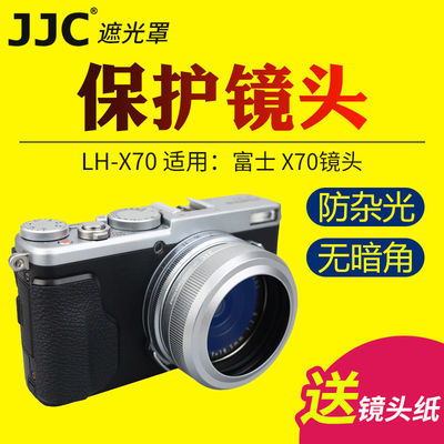 JJC富士X70遮光罩二代X100S X100T配件送转接环可装镜头盖49mm UV
