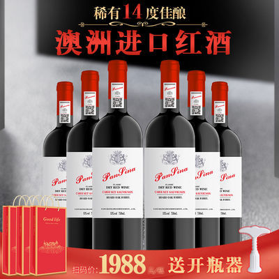 澳洲进口干红葡萄酒14度精选红酒整箱750mL*6 婚庆礼袋多规格可选