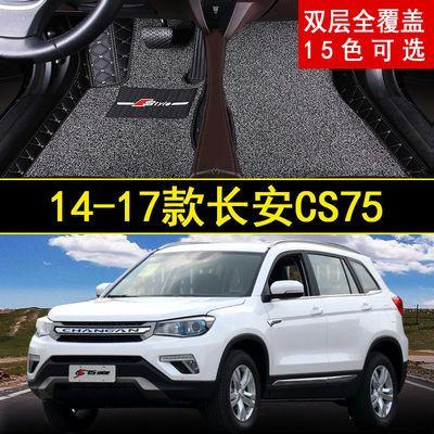 2014/2015/2016/2017年新老款长安CS75专用SUV汽车脚垫大包围地毯