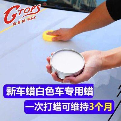 白色汽车蜡专用打蜡去污保养正品通用镀膜养护新车上光棕榈固体腊