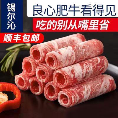 92687/锡尔沁内蒙古肥牛卷1000g火锅食材新鲜牛肉雪花牛肉片2斤顺丰包邮