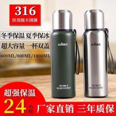 304/316不锈钢保温杯全钢便携户外运动大容量茶水杯600-1000ML