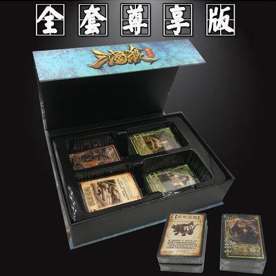 三国杀卡牌全套正版尊享版典藏版标准版一将成名SP武将神将桌游