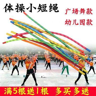 71855/体操绳广场舞专用绳健身舞蹈绳成人小绳操户外训练迷你绳小绳子