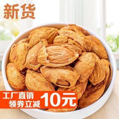 新货巴旦木/杏仁1000g/500g/120g坚果零食特产奶油味干果散装批发