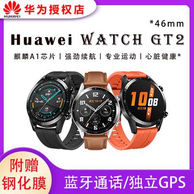 华为WATCH GT2智能手表蓝牙音乐彩屏手环NFC支付麒麟芯强续航gt2