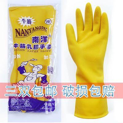 【3双5双】南洋牌牛筋乳胶加厚耐用橡胶洗碗胶手套防水皮手套包邮
