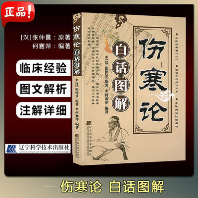 伤寒论白话解 刘俊著 伤寒论白话图解 中医养生书籍 中医入门书籍