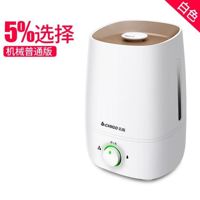 志高加湿器家用静音喷雾器智能卧室办公室桌面小型净化空气香薰机
