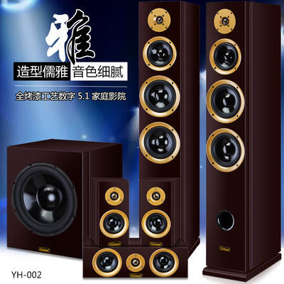 YOHONG/英瀚 YX-002全烤漆5.1家庭影院HIFI音箱套装音响低音炮