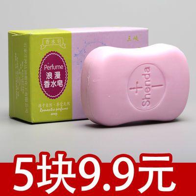 正品香皂洗脸香皂美白洗澡香水皂洗手洁面皂精油儿童香皂批发
