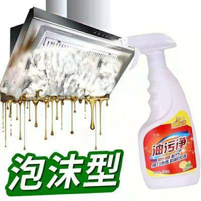 油烟机清洗剂泡沫型去油污清洁剂厨房强力重油污油烟净厨房油污净